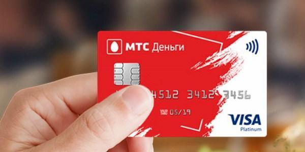 Кредитная карта «МТС Деньги»: Как оформить онлайн заявку?